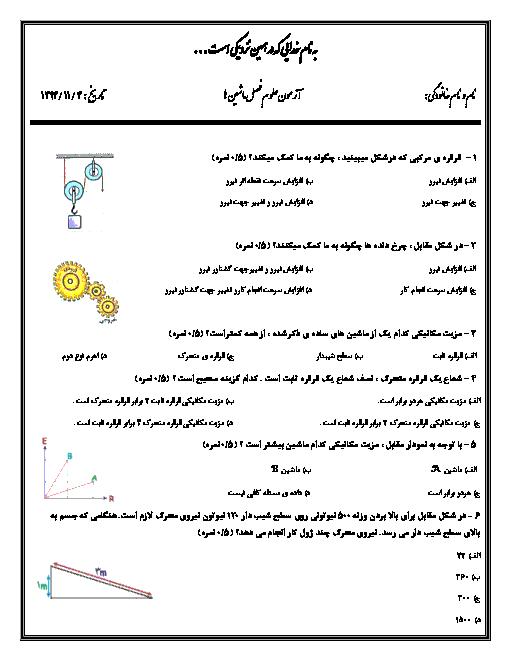 تمرین های تکمیلی علوم نهم  | فصل 9: ماشین ها