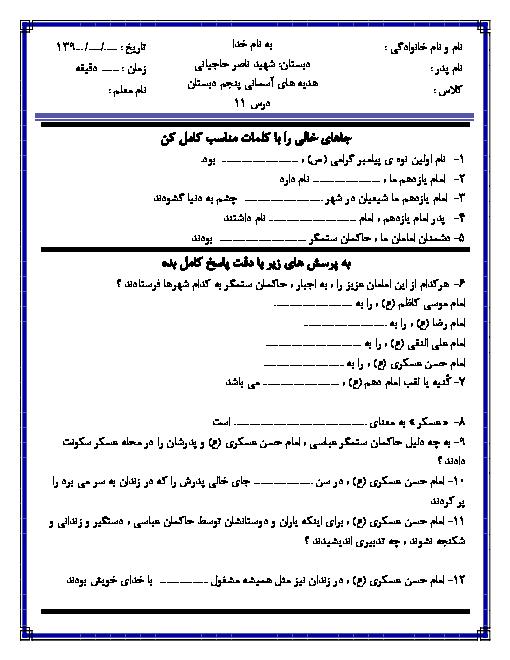 آزمونک هدیه های آسمانی پنجم دبستان شهید ناصر حاجیانی 1   درس 11: سرو سربلند سامرا