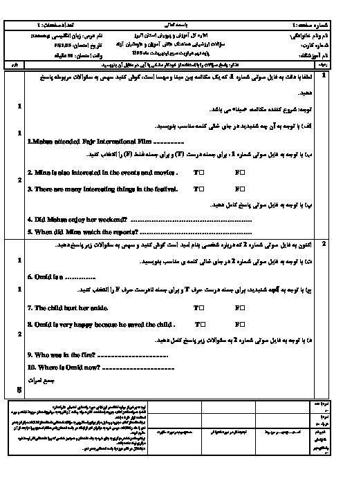 سوالات امتحان هماهنگ استانی نوبت دوم خرداد ماه 95 درس زبان انگليسی (Listening) پایه نهم | نوبت صبح البرز