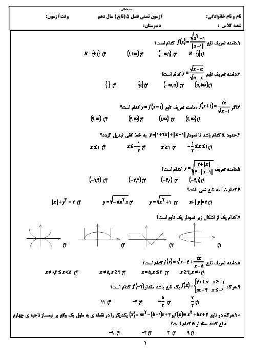 آزمون تستی فصل 5 ریاضی دهم | تابع، دامنه و برد و انواع توابع