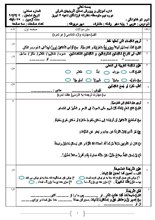 آزمون نیمسال دوم عربی دهم دبیرستان فرزانگان تبریز | خرداد 1397