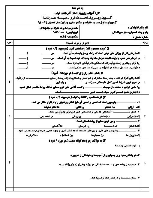 امتحان ترم اول مدیریت خانواده و سبک زندگی (پسران) دوازدهم دبیرستان شهید رضایی   دی 98