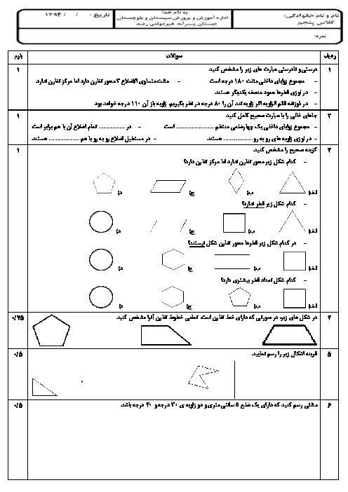 نمونه سوالات جامع فصل چهار ریاضی پنجم | تقارن، زاویه و چندضلعی ها