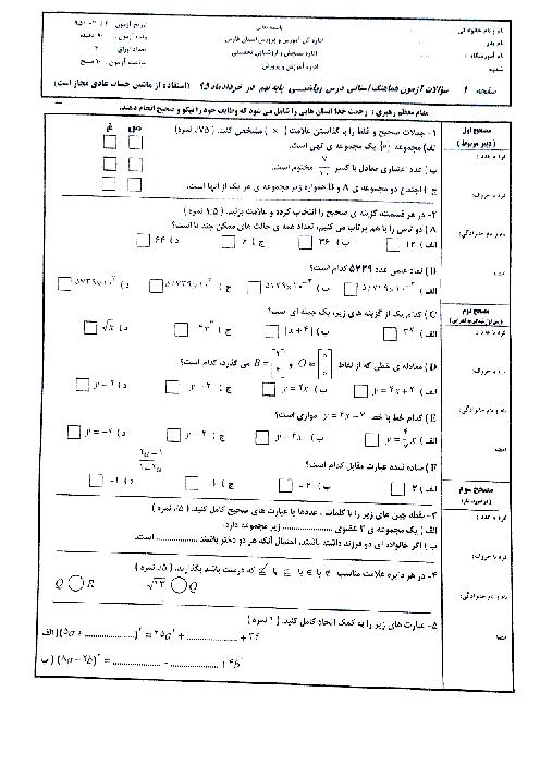 سوالات امتحان هماهنگ نوبت دوم ریاضي نهم استان فارس با پاسخنامه | خرداد 95