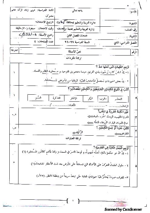 آزمون نوبت دوم عربی دهم دبیرستان دکتر معین رشت | خرداد 1397 + پاسخ