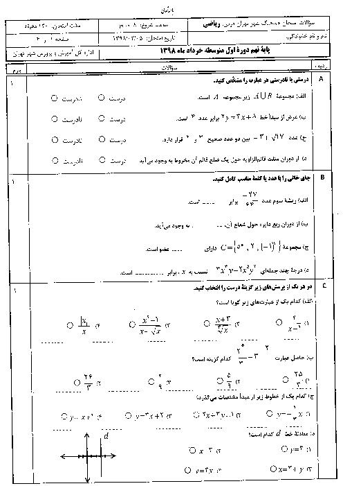 سؤالات امتحان هماهنگ استانی نوبت دوم ریاضی پایه نهم شهر تهران | خرداد 1398 + پاسخ