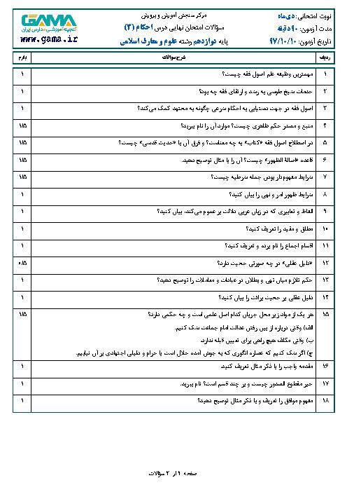 سؤالات امتحان نهایی درس احکام (3) دوازدهم رشته معارف | دی 1397 + پاسخ