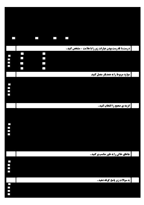 آزمون نوبت دوم هدیه های آسمانی ششم هماهنگ فلاورجان | خرداد 1396 + جواب