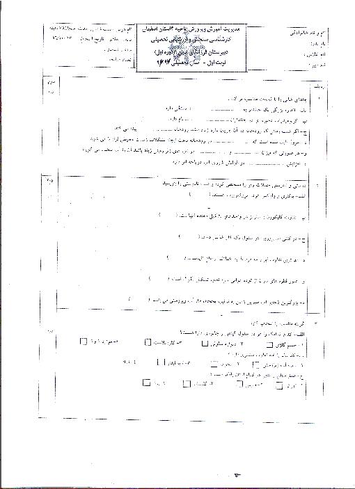آزمون فصل های 6 و 7 و فصل های 11 و 12 علوم هفتم دبیرستان فرزانگان امین اصفهان