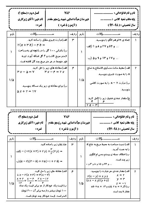آزمونک ریاضی هفتم مدرسه شهید رزمجو مقدم | فصل 3: جبر و معادله + پاسخ