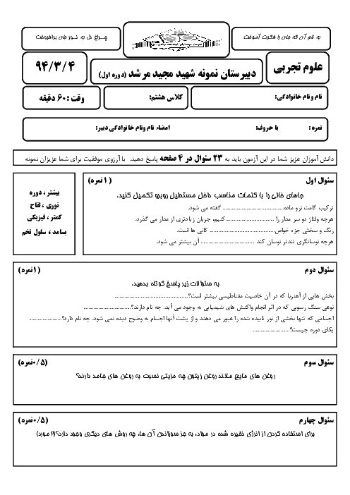 آزمون نوبت دوم علوم تجربی هشتم دبیرستان نمونه دولتی شهید مرشد یزد   خرداد 94