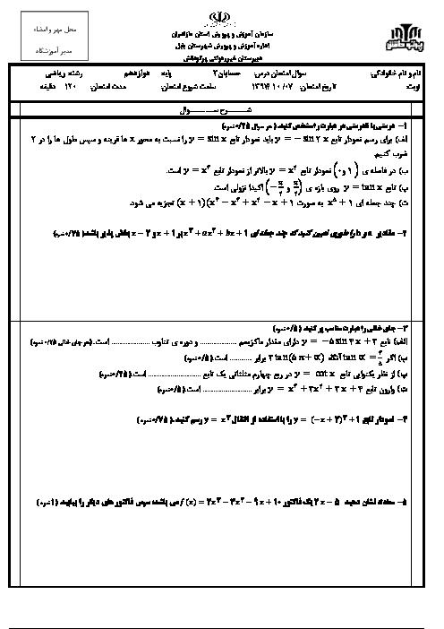 امتحان ترم اول حسابان (2) دوازدهم دبیرستان غیردولتی پرتو دانش | دی 97