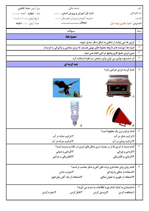 آزمون مداد کاغذی علوم تجربی چهارم دبستان شهید بهشتی   درس 1 تا 6