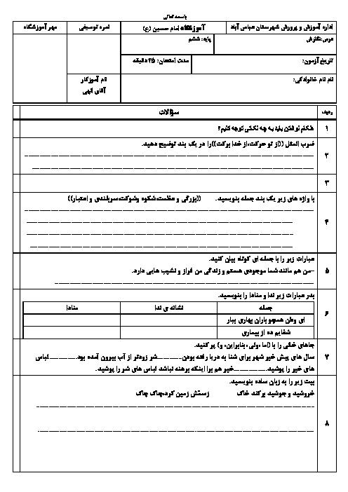 ارزشیابی مستمر فارسی ششم دبستان آموزشگاه امام حسین (ع) عباسآباد | درس 1 تا 7