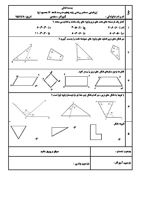 آزمونک ریاضی پنجم دبستان چهارده معصوم | فصل 4: تقارن و چند ضلعی ها