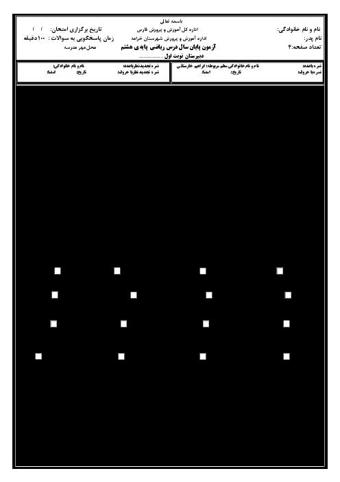 آزمون هماهنگ نوبت دوم ریاضی هشتم شهرستان خرامه استان فارس | خرداد 95