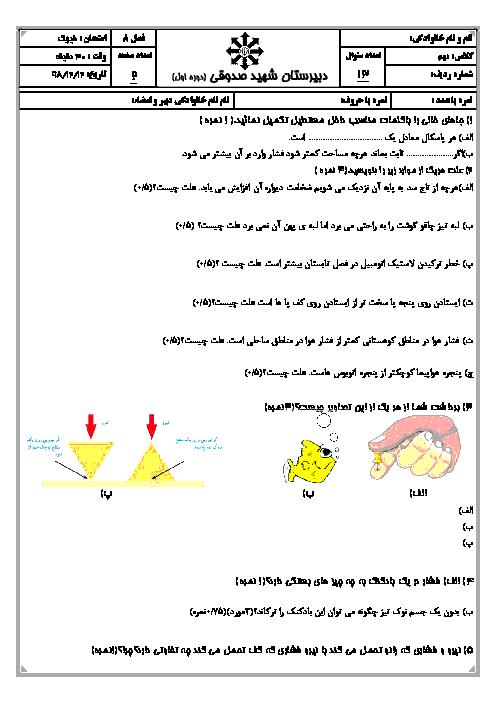 امتحان علوم تجربی نهم مدرسه شهید صدوقی | فصل 8: فشار و آثار آن