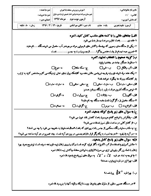 امتحان نوبت دوم علوم تجربی هشتم مدرسه امام خمینی (ره) | خرداد 1396
