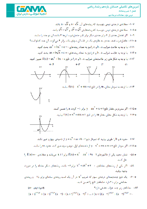 مسائل و تمرینهای تکمیلی حسابان پایۀ یازدهم - فصل 1: درس دوم: معادلات درجه دوم