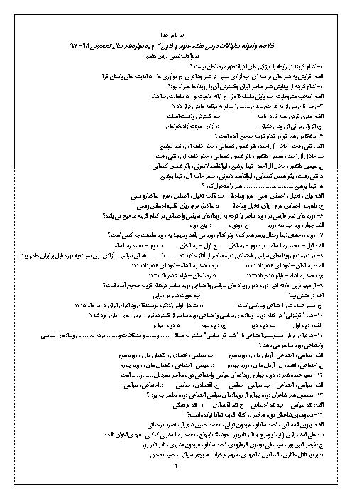 سوالات تستی درس 7 علوم و فنون ادبی (3) دوازدهم انسانی | تاریخ ادبیات قرن چهاردهم (دورۀ معاصر و انقلاب اسلامی)