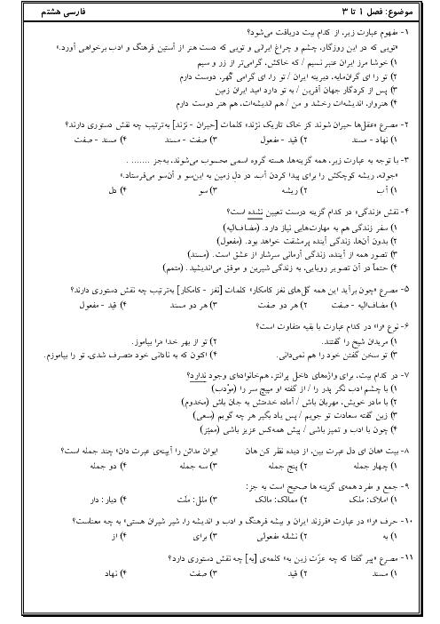 آزمون تستی دوره دروس 1 تا 8 ادبیات فارسی هشتم مدرسه صالحین | دی 1397 + پاسخ