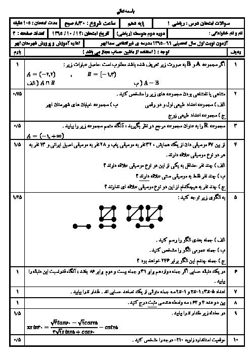 امتحان ترم اول ریاضی دهم دبیرستان غیرانتفاعی سما ابهر _دیماه 1395 + پاسخنامه