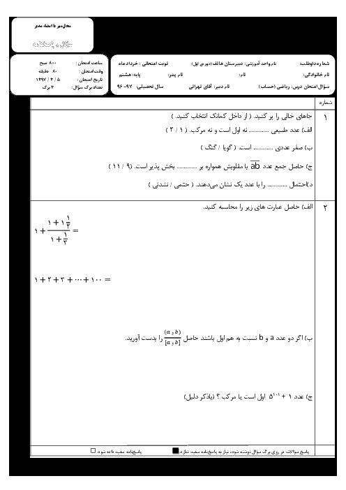 سوالات امتحان نوبت دوم حساب ریاضی پایه هشتم مدرسه هاتف | خرداد 1397
