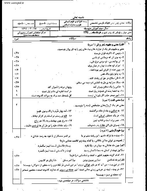سوالات امتحان نهایی ادبیات فارسی تخصصی با پاسخنامه | خرداد 1391