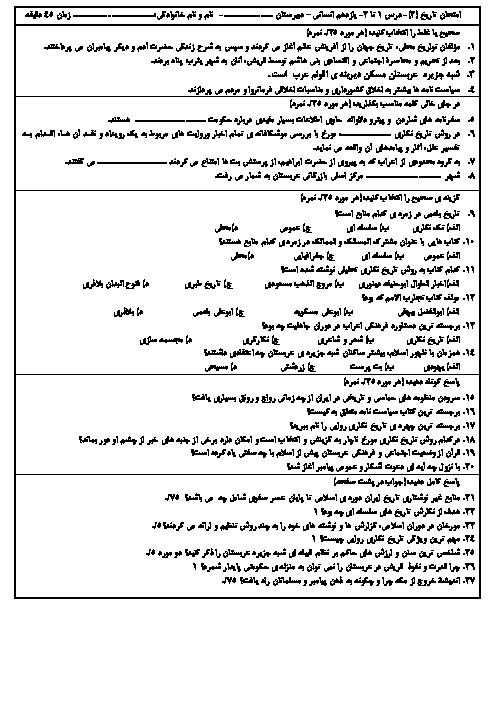 امتحان میان ترم تاریخ یازدهم دبیرستان شهید علی یوسفی   درس 1 تا 3