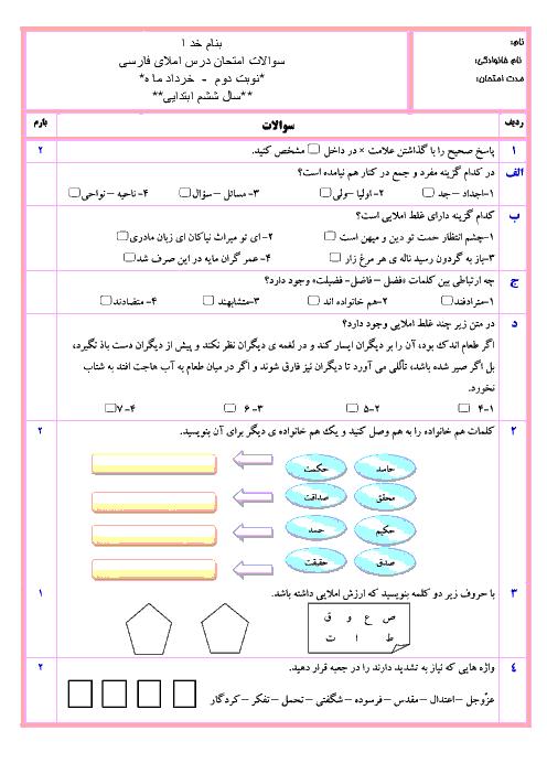 آزمون نوبت دوم املاء فارسی ششم دبستان همراه پاسخنامه