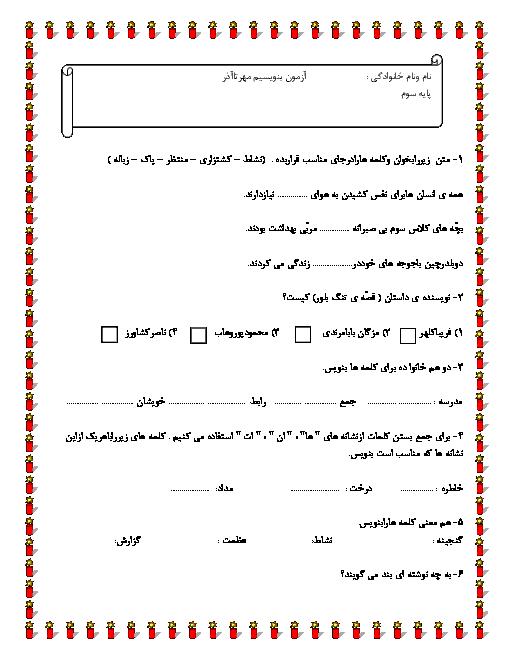 ارزشیابی مستمر نگارش فارسی سوم دبستان | فصل 1 تا 3