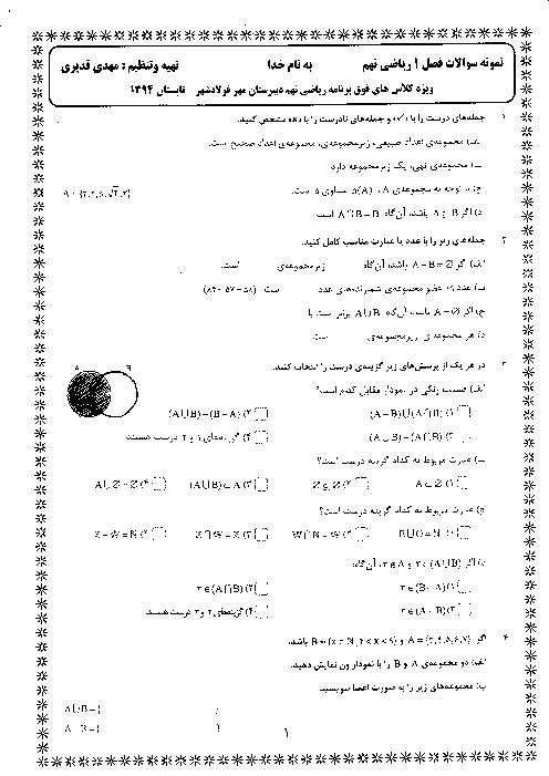 نمونه سوالات امتحانی فصل 1 ریاضی نهم | مجموعه ها و احتمال