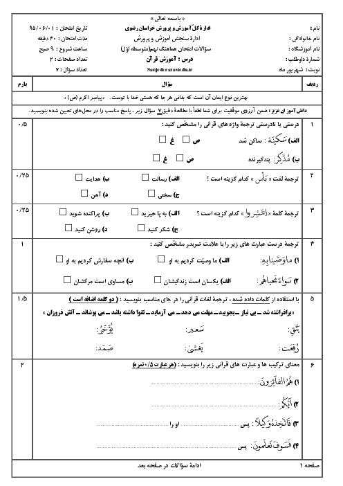 سوالات امتحان هماهنگ استانی شهریور ماه 95 درس قرآن پایه نهم با پاسخنامه   استان خراسان رضوی