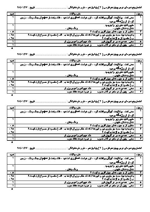 آزمونک فارسی (2) یازدهم عمومی کلیه رشته ها دبیرستان مرحوم صفر محمد نیازی | درس 14: حملۀ حیدری