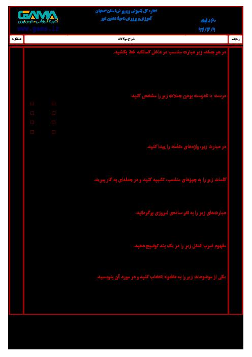 سؤالات امتحان هماهنگ نوبت دوم انشا و نگارش پایه ششم ابتدائی مدارس ناحیه شاهین شهر | خرداد 1397