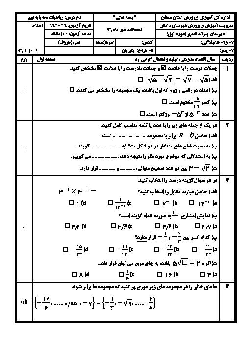 آزمون نوبت اول ریاضی نهم مدرسه الغدیر | دی 1396