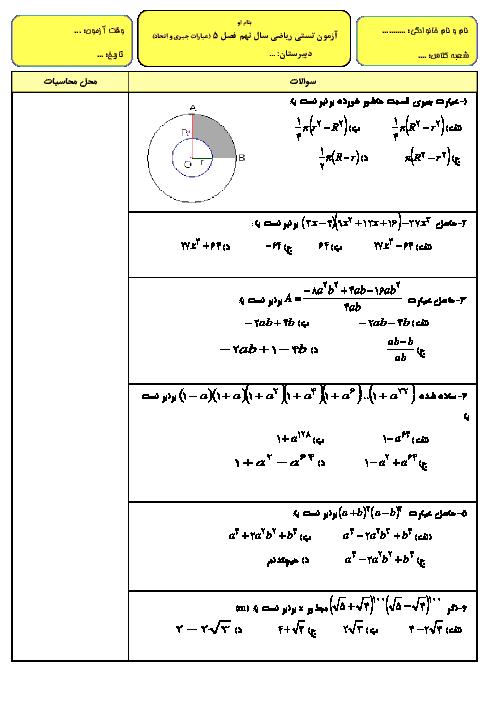 آزمون تستی تیزهوشان ریاضی نهم | فصل 5: عبارتهای جبری