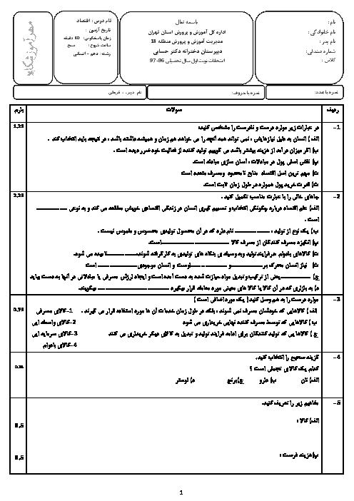 امتحان نیم سال اول اقتصاد دهم دبیرستان دخترانه دکتر حسابی تهران | دی 1397