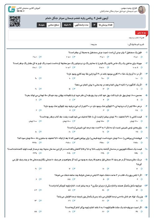 آزمون فصل 6 ریاضی پایه ششم دبستان سردار جنگل خمام
