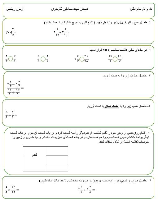 آزمون ریاضی ششم دبستان شهید صادقیان   فصل 2: کسر