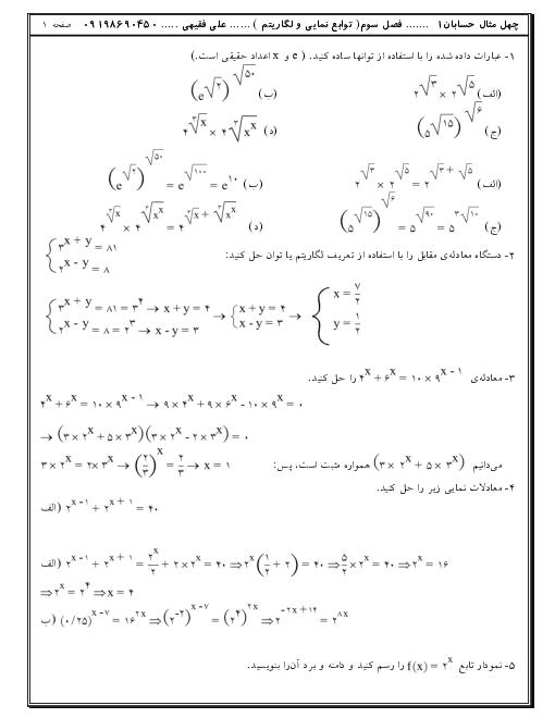 مجموعه تمرین های پاسخ دار حسابان (1) یازدهم | فصل 3: توابع نمایی و لگاریتمی
