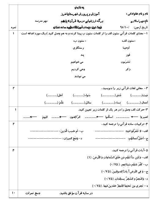 سوالات امتحان نوبت اول آموزش قرآن نهم مدرسۀ شهید ساده استادی - دیماه 95