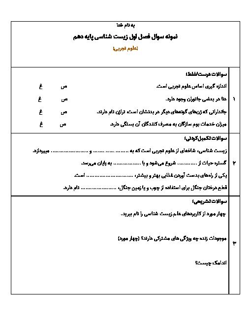 امتحان مستمر زیست شناسی (1) دهم رشته تجربی با جواب | فصل 1: زیست شناسی دیروز، امروز و فردا