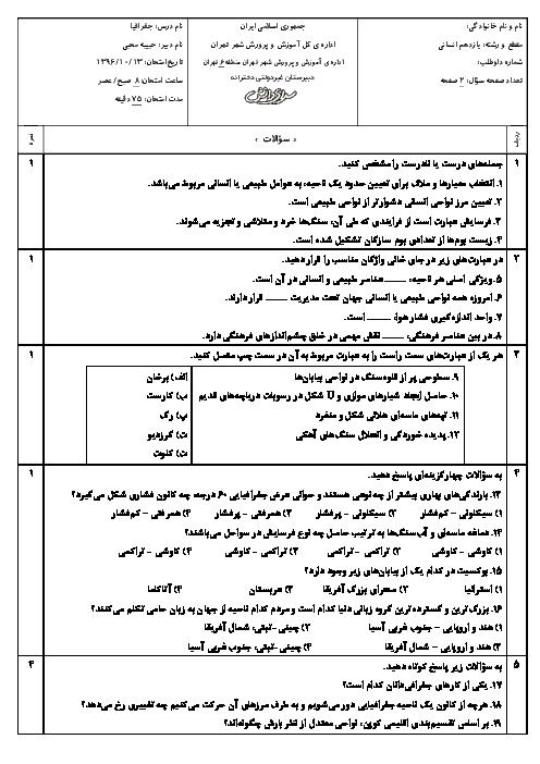 سوالات و پاسخ تشریحی امتحان جغرافیا (2) یازدهم دبیرستان سرای دانش فلسطین - دی 96