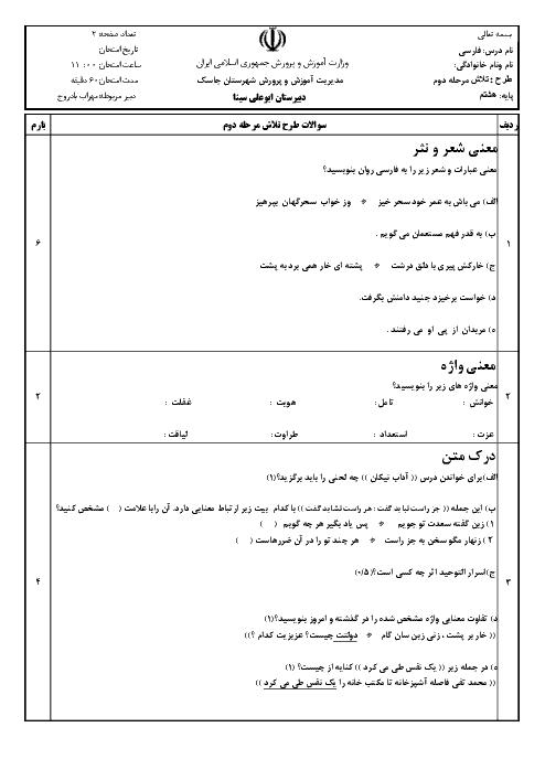 سوالات امتحان ادبیات فارسی هشتم  دبیرستان ابوعلی سینا جاسک | درس 6 تا 9