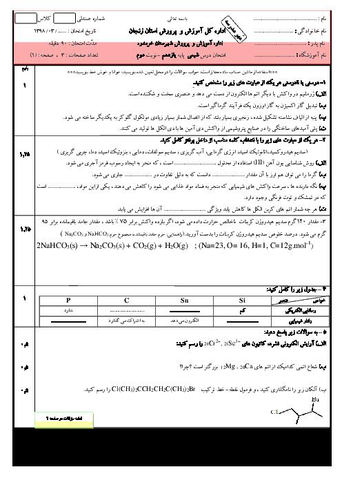 آزمون نوبت دوم شیمی (2) یازدهم دبیرستان دکتر شهریاری | خرداد 1398 + پاسخ