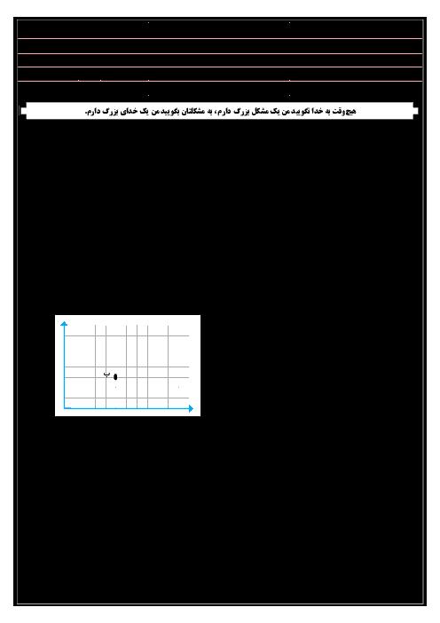 آزمون نوبت دوم ریاضی ششم هماهنگ ناحیه زارچ یزد | خرداد 1398