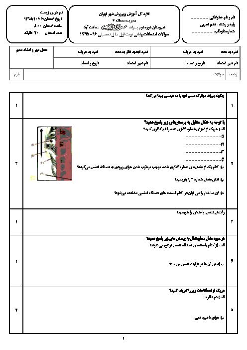 امتحان نوبت اول زیست شناسی (1) پایه دهم رشته تجربی با پاسخ | دبیرستان سرای دانش واحد سعادت آباد