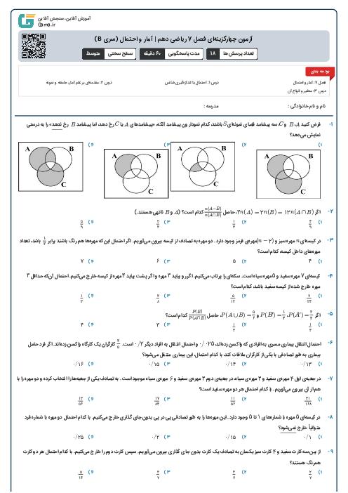 آزمون چهارگزینهای فصل 7 ریاضی دهم | آمار و احتمال (سری B)