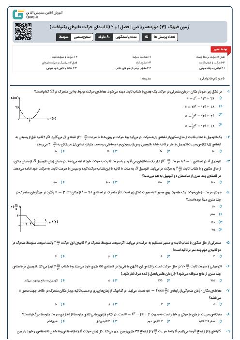 آزمون فیزیک (3) دوازدهم ریاضی | فصل 1 و 2 (تا ابتدای حرکت دایرهای یکنواخت)
